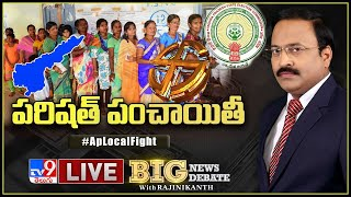 Big News Big Debate : పరిషత్ పంచాయతీ || AP Local Fight - Rajinikanth TV9