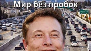 Как Илон Маск избавит мир от пробок!