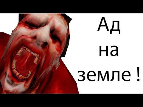Ад на земле ! ( Half Life 2 )