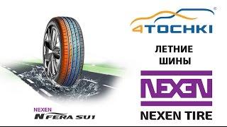 видео Купить шины Nexen NFera SU1 225/45 R17 94 Y в Калининграде
