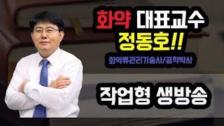 화약취급기능사 실기 작업형 - 생방송  (2020년.1…