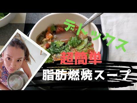 【ズボラさん必見】脂肪燃焼スープ・一週間でマイナス3キロも夢じゃない/Fat burning soup recipe! lose 3 kg in a week is not a dream