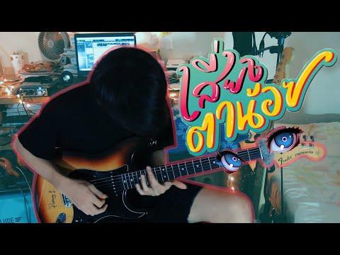 เสี่ยงตาน้อย  อี๊ด โปงลางสะออน【Cover Guitar】 Mos Peerapat