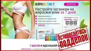 постер к видео НЕЙРОСИСТЕМА 7 для похудения цена