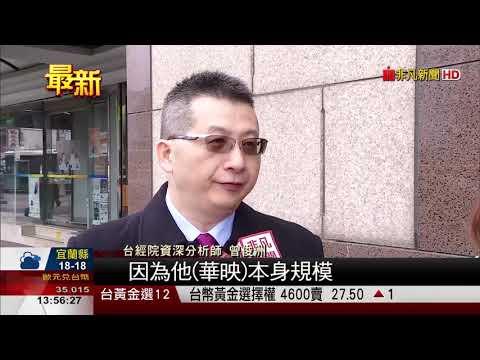 【非凡新聞】大同集團連環爆! 華映重整.綠能債務協商
