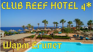 CLUB REEF 4 Шарм эль шейх Обзор отеля номер бассейны ресторан территория Отдых в Египте
