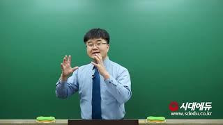 시대에듀 독학사 4단계 임상 및 상담심리학 기본이론 OT (김윤수T)