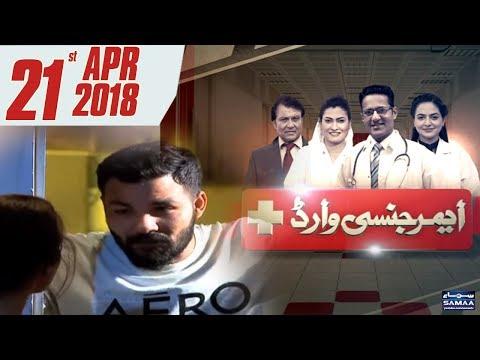Baap Ke Marne Ke Baad, Rishtedaron Ke Rang   Emergency Ward   SAMAA TV   21 April 2018