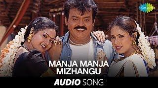 Simmasanam | Manja Manja Kizhangu song | Vijayakanth, Kushboo, Manthra, Radhika Chaudhari, Ambika