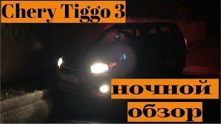 Ночной обзор Chery Tiggo 3