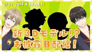 【生配信】新3Dモデル!?お披露目配信! #ひま食堂