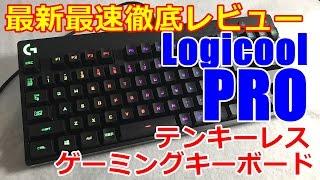 [プロ仕様]発売神速レビュー : ロジクール PRO ゲーミングキーボード [20170330発売] G-PKB-001