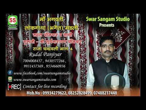 RUDAL PANJIYAR 7004008457 9931437369 { Raja Chandravali 04 } Dolby Sund Quality 2017 New MP 04