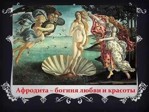 знакомства у афродиты artful