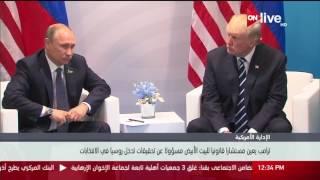 شاهد| ترامب يُعين فدراليًا للتعامل مع الانتخابات الرئاسية ضد روسيا