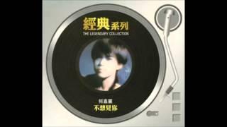 Gambar cover 何嘉麗 - 純屬廢話 (Long Mix 1988) Susanne Ho