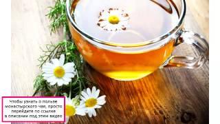 Монастырский чай состав трав