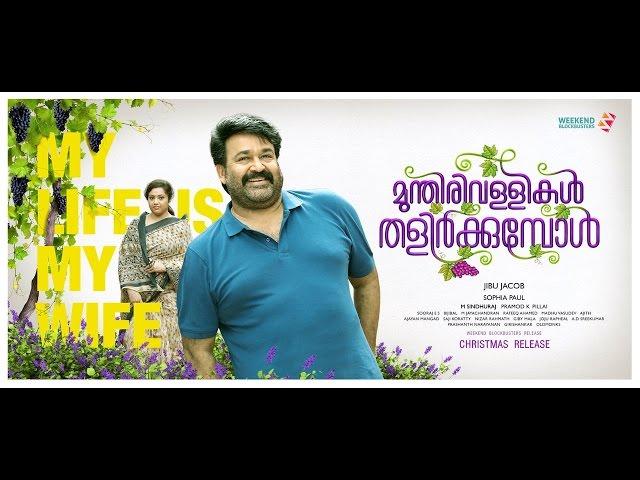 Munthirivallikal Thalirkkumbol - Official Trailer | Mohanlal | Meena