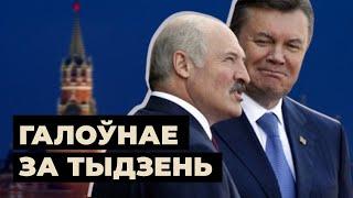«Няхай ужо зьяжджае да нас і жыве спакойна, як Януковіч» – расіяне  пра Лукашэнку / Итоги недели