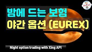 엑셀 시스템 트레이딩 자동매매 XingAPI ch#35…