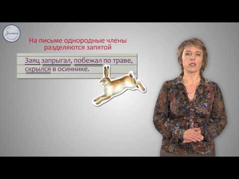 Русский язык 3 класс. Однородные подлежащие и сказуемые
