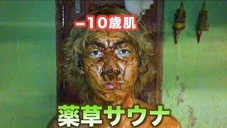 【マイナス10歳肌】薬草サウナに入ってみたら…!!!【ラオスの秘伝】