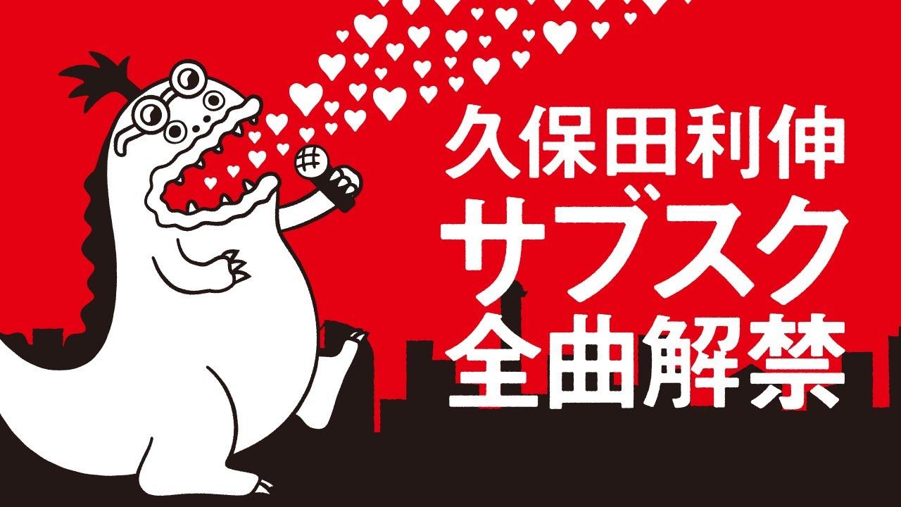 久保田利伸 - BIG LOVE IS COMING!サブスク全曲解禁!(歌:山寺宏一) / All Songs Now Streaming Worldwide!