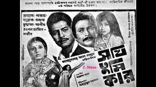 koto dure aar koto dure runa laila film sokhi tumi kar সখি তুমি কার 1980