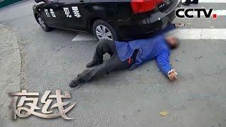 """《夜线》 碰瓷""""新高度"""":交警勘验交通事故现场发现蹊跷情况   CCTV社会与法"""