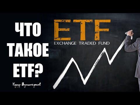 ETF. Что это такое и как использовать. Кумар Мухаметзянов. Финансовый советник