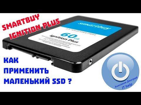 Smartbuy Ignition Plus, что делать с маленьким SSD