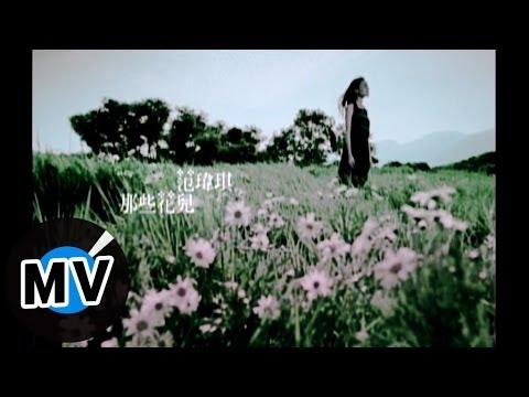 范瑋琪 Christine Fan - 那些花兒 (官方版MV)