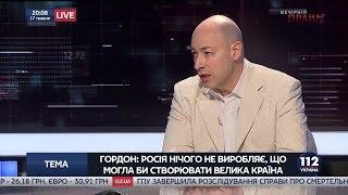 Гордон о том, почему Волкер сказал, что Крым и Донбасс Украина не вернет
