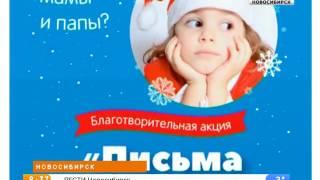 Новосибирцы могут купить подарок ребенку из детского дома(, 2016-11-30T03:07:44.000Z)