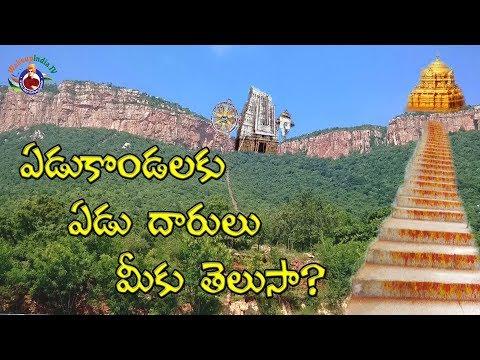 ఏడుకొండలకు ఏడు దార్లు  !! - Unsung Story Of Sacred Place Tirumala    #WakeupIndia