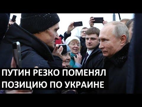 Путин резко поменял позицию по Украине