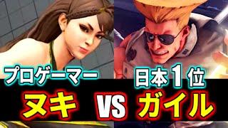 [スト5]ヌキ・チュンリー vs 日本1位ガイル [コンボがヤバイ] thumbnail