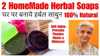 2 HomeMade Herbal Soap Recipes | DIY |  Neem & Hibiscus Soaps to fight acne & aging | In Hindi