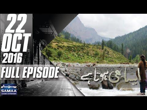 KPK Special | Aisa Bhi Hota Hai | SAMAA TV | 22 Oct 2016