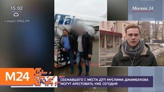 Смотреть видео Суд может арестовать сбежавшего с места ДТП Муслима Джамбекова - Москва 24 онлайн