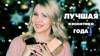 Моя ЛУЧШАЯ косметика❗ МАКИЯЖ 40+ Татьяна Рева