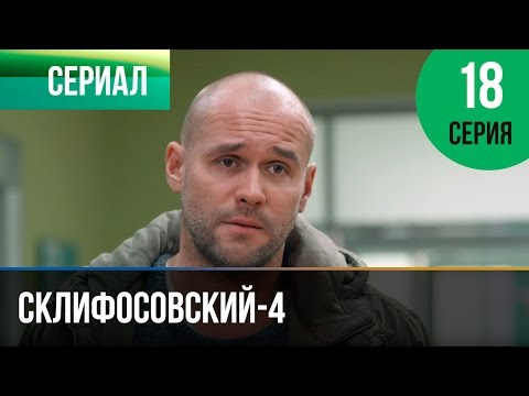 Склифосовский 5 сезон 15, 16 серия (2016) все серии