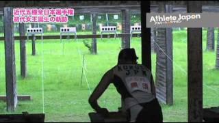 黒須成美 Narumi Kurosu 近代五種 2010全日本選手権 3/3