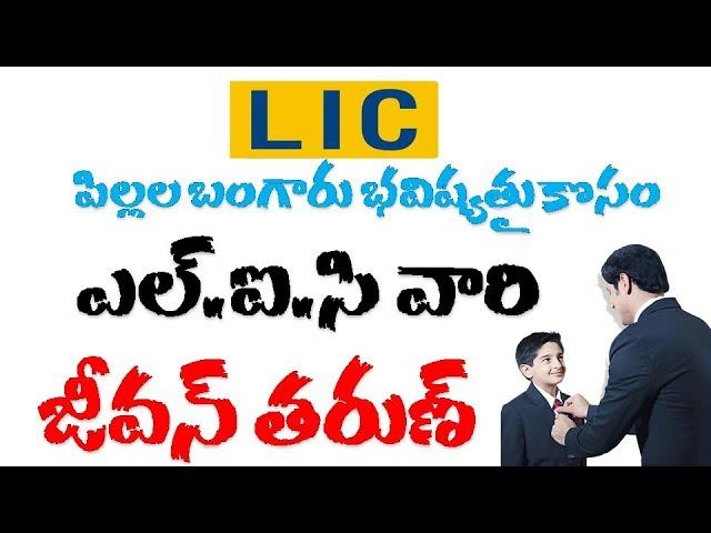 lic new plan jeevan tharun plan 834 || lic videos in telugu
