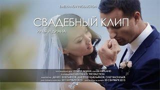 Свадебный клип Илья и Диана