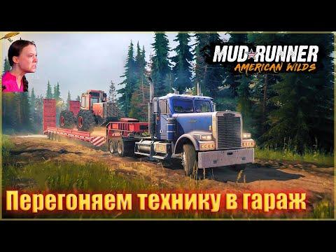 Мультик про машинки для мальчиков | Перегоняем технику в гараж | MudRunner | OffRoad | Для детей