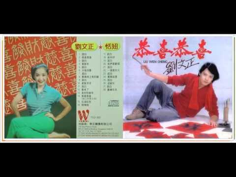 恭喜恭喜-1.劉文正 2.恬妞 (二)《17~28首》Tien Niu