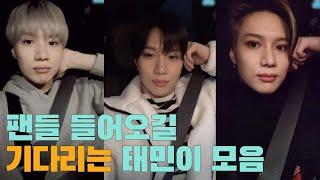 (ENG) [SHINee 태민] V앱 시작하고 팬들 기다리는 태민이 모음