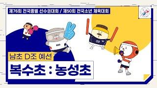 [2021 종별선수권대회] 복수초 vs 농성초_남초 D…