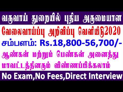 Tamil Nadu Government Jobs For Fresher | Indirect Tax And Custom Recruitment In Tamil | TN Govt Jobs